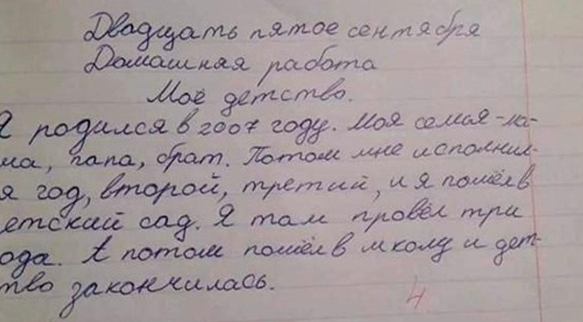 Уморительные сочинения от школьников
