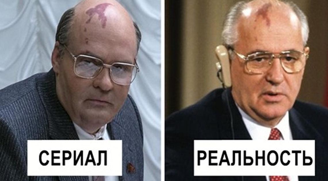 Сравнение героев сериала «Чернобыль» с реальными людьми