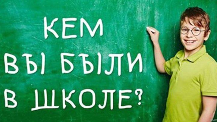 Тест: Кем вы были в школе?