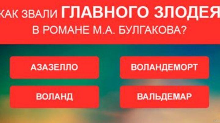 Насколько хорошо вы помните русскую литературу? Проверьте свой уровень начитанности!
